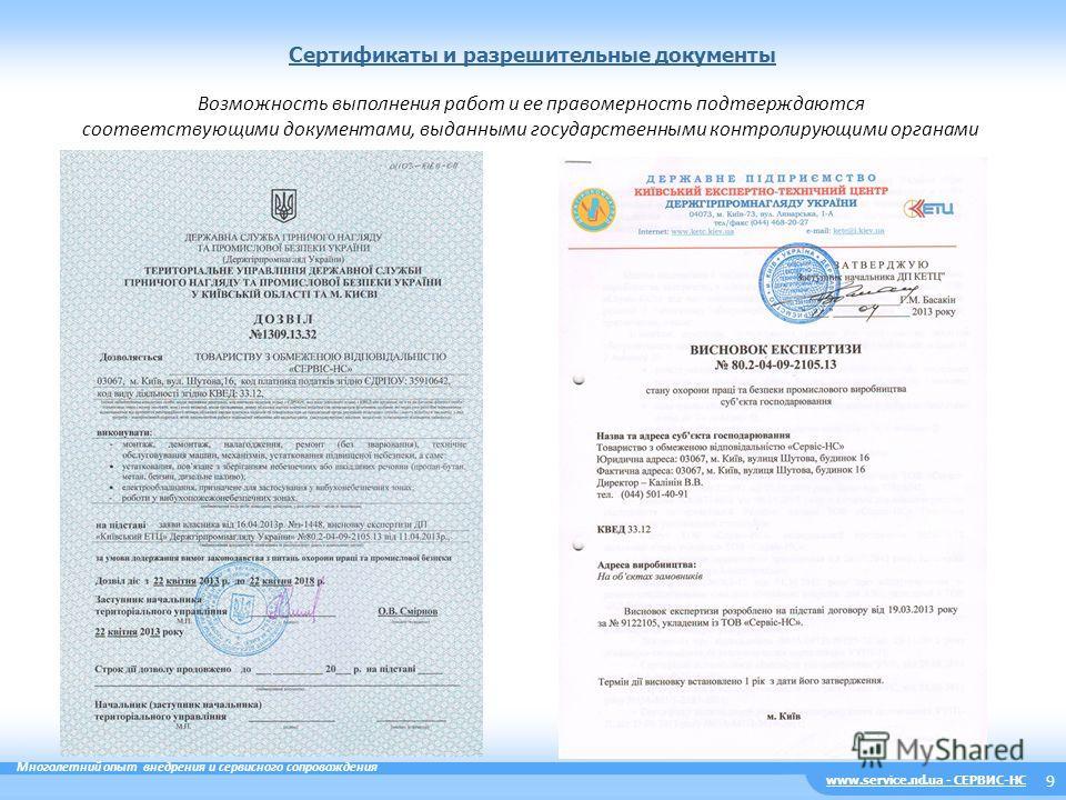 Сертификаты и разрешительные документы 9 Возможность выполнения работ и ее правомерность подтверждаются соответствующими документами, выданными государственными контролирующими органами Многолетний опыт внедрения и сервисного сопровождения www.servic