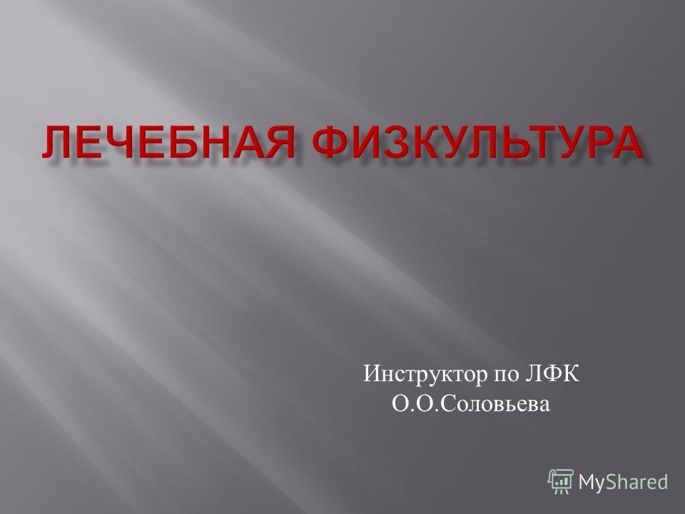 Инструктор по ЛФК О. О. Соловьева