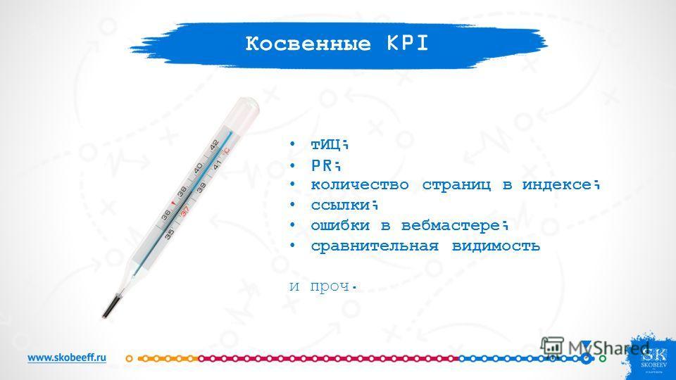 Косвенные KPI тИЦ; PR; количество страниц в индексе; ссылки; ошибки в вебмастере; сравнительная видимость и проч.