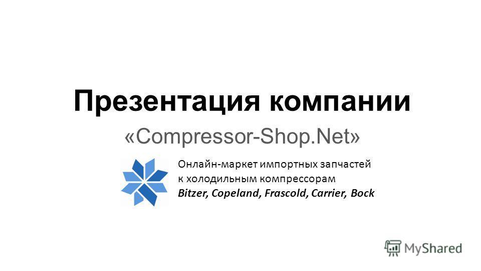 Презентация компании «Compressor-Shop.Net» Онлайн-маркет импортных запчастей к холодильным компрессорам Bitzer, Copeland, Frascold, Carrier, Bock