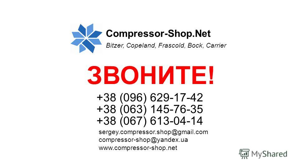 ЗВОНИТЕ! +38 (096) 629-17-42 +38 (063) 145-76-35 +38 (067) 613-04-14 sergey.compressor.shop@gmail.com compressor-shop@yandex.ua www.compressor-shop.net Compressor-Shop.Net Bitzer, Copeland, Frascold, Bock, Carrier