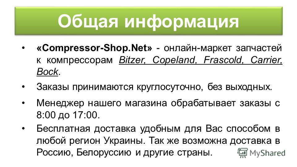 Общая информация «Compressor-Shop.Net» - онлайн-маркет запчастей к компрессорам Bitzer, Copeland, Frascold, Carrier, Bock. Заказы принимаются круглосуточно, без выходных. Менеджер нашего магазина обрабатывает заказы с 8:00 до 17:00. Бесплатная достав