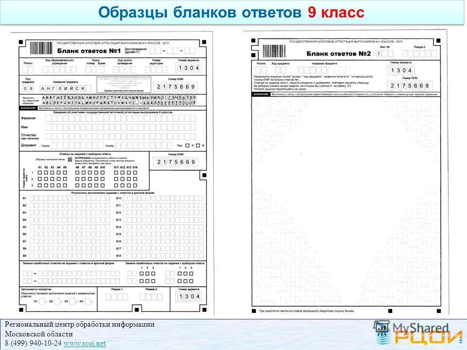 Региональный центр обработки информации Московской области 8 (499) 940-10-24 www.rcoi.netwww.rcoi.net Образцы бланков ответов 9 класс