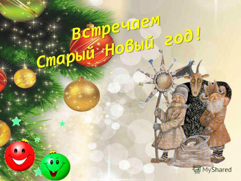 Встречаем Старый Новый год!