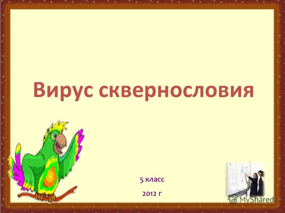 Вирус сквернословия 5 класс 2012 г