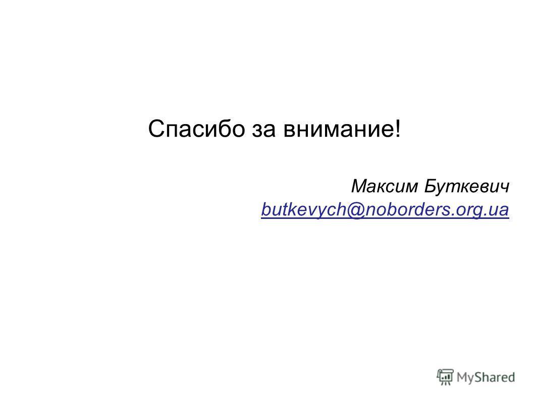 Спасибо за внимание! Максим Буткевич butkevych@noborders.org.ua
