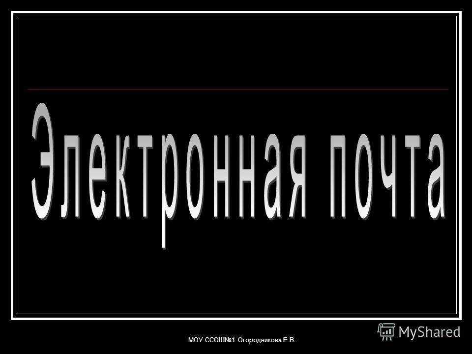 МОУ ССОШ1 Огородникова Е.В.