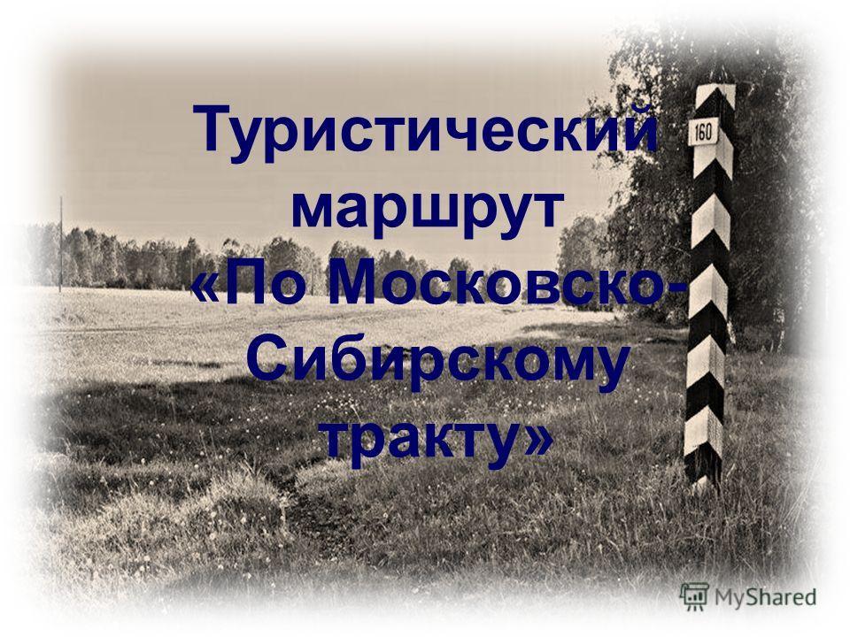 Туристический маршрут «По Московско- Сибирскому тракту»