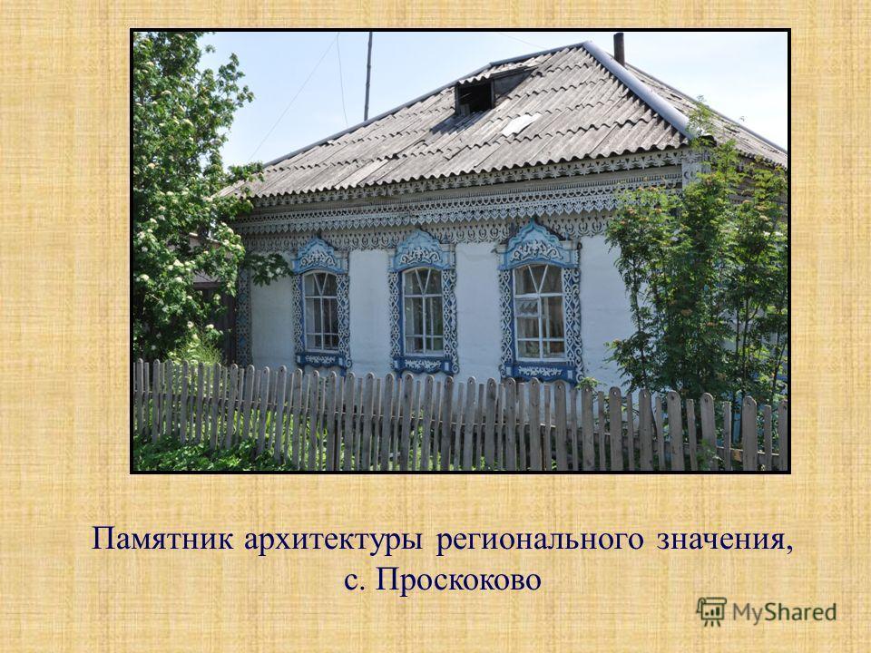 Памятник архитектуры регионального значения, с. Проскоково