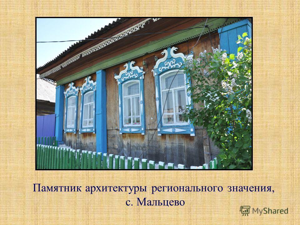 Памятник архитектуры регионального значения, с. Мальцево