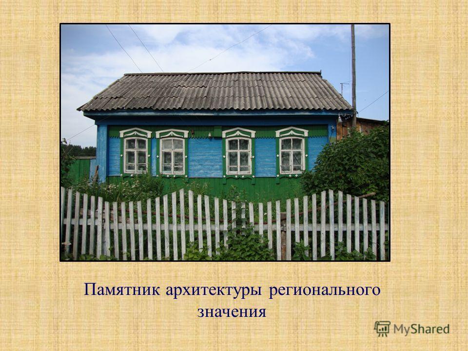 Памятник архитектуры регионального значения