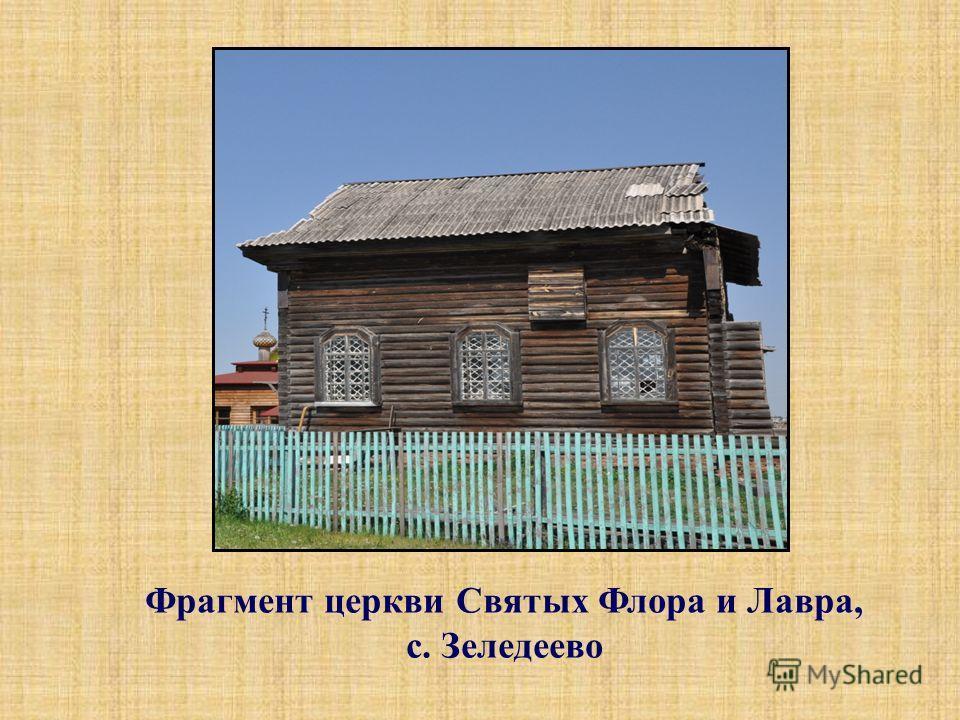 Фрагмент церкви Святых Флора и Лавра, с. Зеледеево