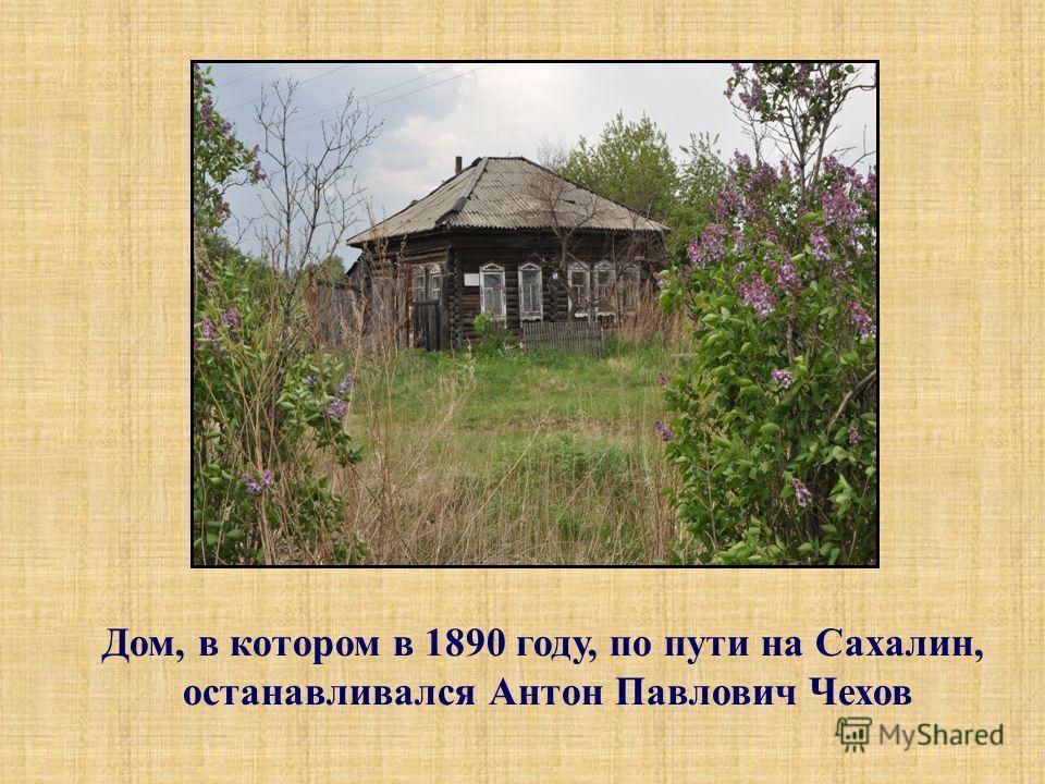 Дом, в котором в 1890 году, по пути на Сахалин, останавливался Антон Павлович Чехов