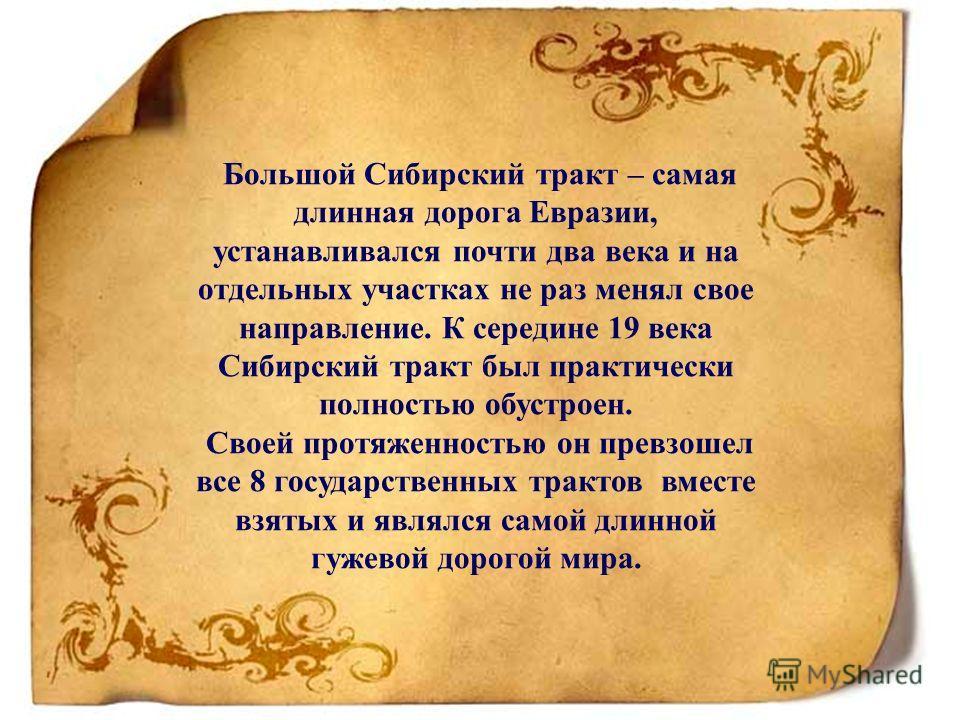 Большой Сибирский тракт – самая длинная дорога Евразии, устанавливался почти два века и на отдельных участках не раз менял свое направление. К середине 19 века Сибирский тракт был практически полностью обустроен. Своей протяженностью он превзошел все