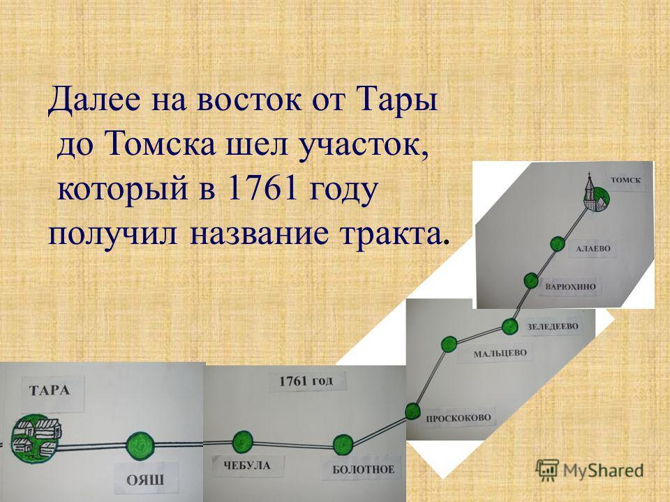 Далее на восток от Тары до Томска шел участок, который в 1761 году получил название тракта.