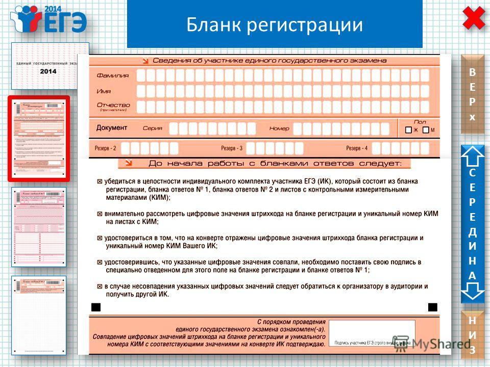 Бланк регистрации СЕРЕДИНАСЕРЕДИНА НИЗНИЗ ВЕРхВЕРх