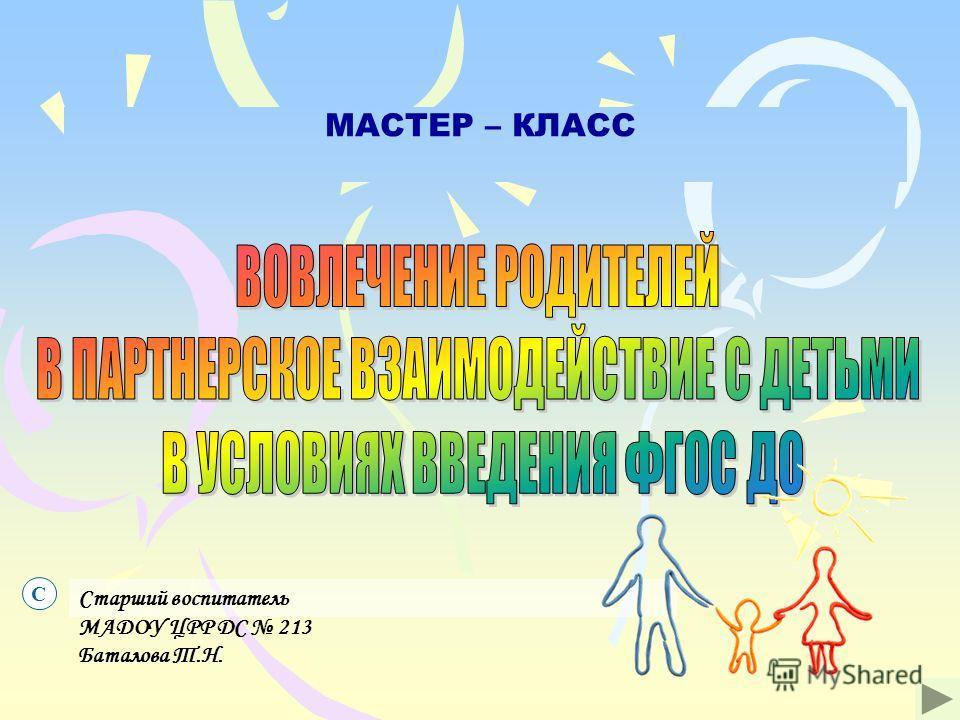 С МАСТЕР – КЛАСС Старший воспитатель МАДОУ ЦРР ДС 213 Баталова Т.Н.
