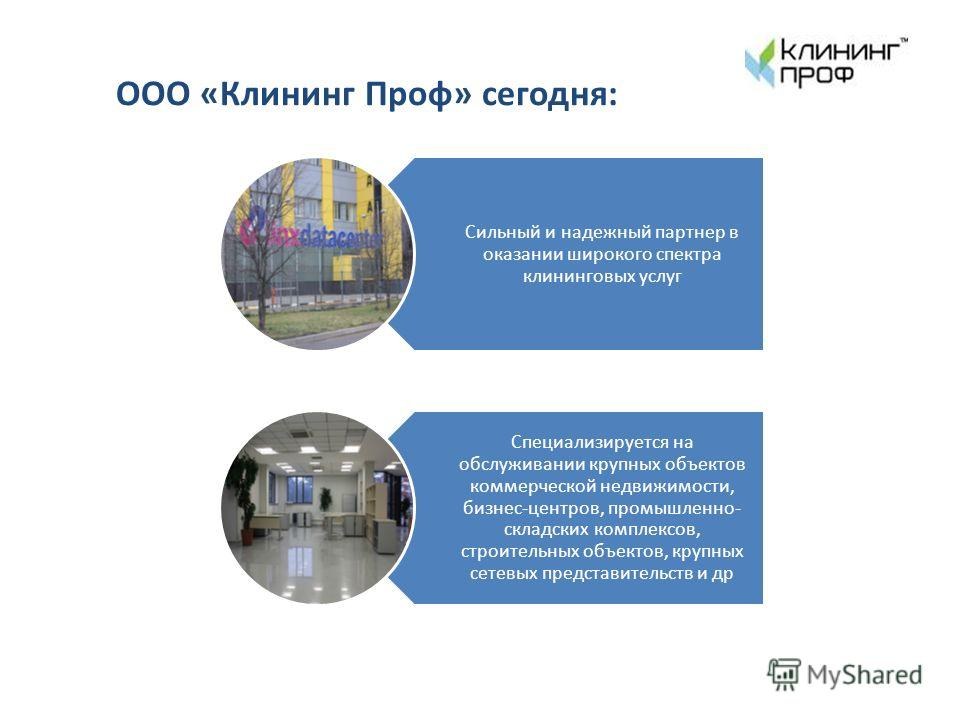 Сильный и надежный партнер в оказании широкого спектра клининговых услуг Специализируется на обслуживании крупных объектов коммерческой недвижимости, бизнес-центров, промышленно- складских комплексов, строительных объектов, крупных сетевых представит