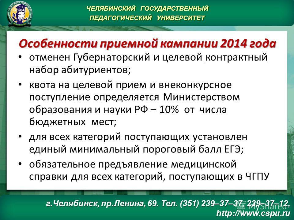 Особенности приемной кампании 2014 года отменен Губернаторский и целевой контрактный набор абитуриентов; квота на целевой прием и внеконкурсное поступление определяется Министерством образования и науки РФ – 10% от числа бюджетных мест; для всех кате