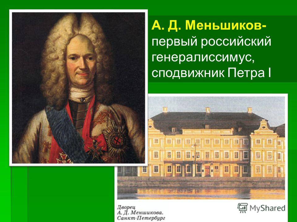 А. Д. Меньшиков- первый российский генералиссимус, сподвижник Петра I