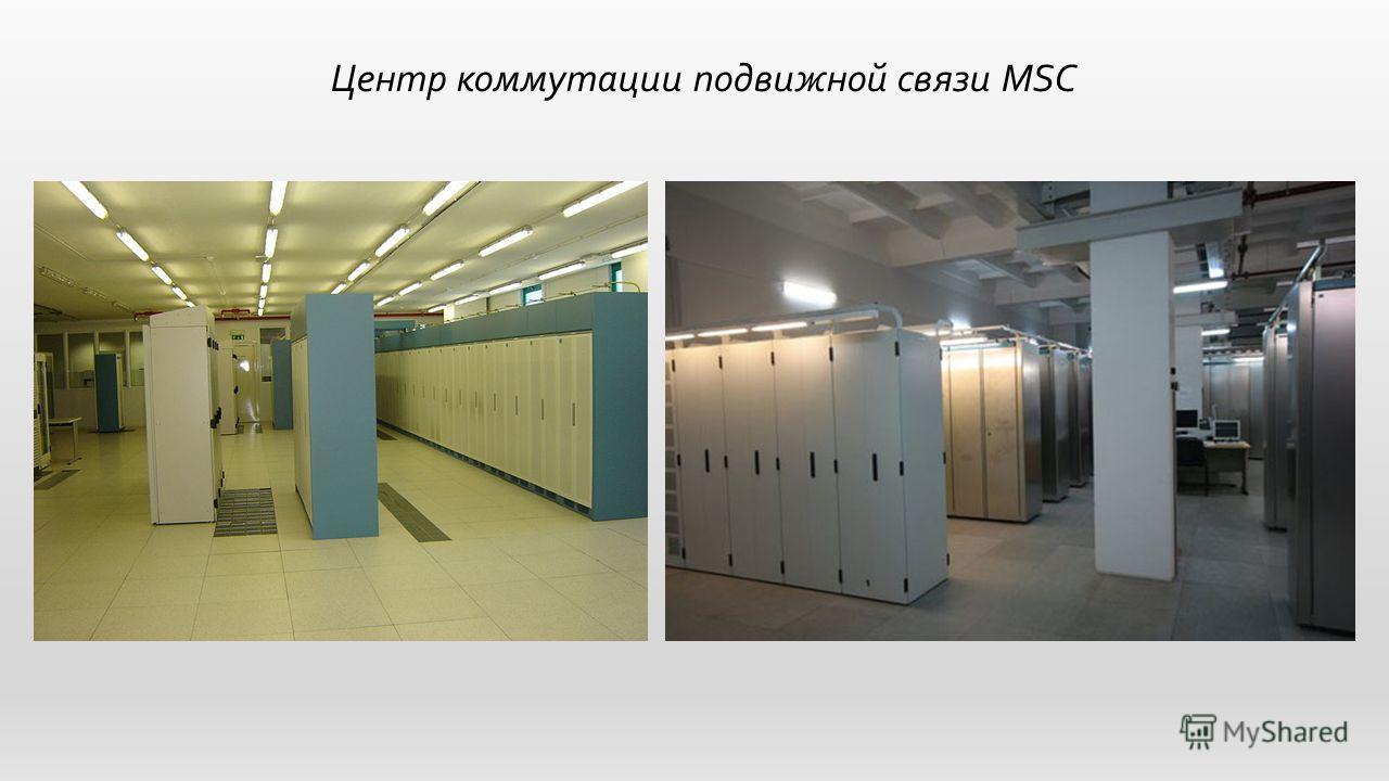 Центр коммутации подвижной связи MSC