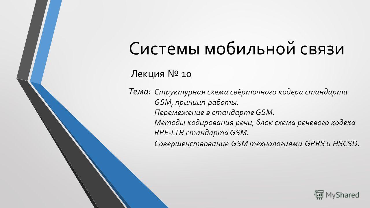 Системы мобильной связи Лекция 10 Структурная схема свёрточного кодера стандарта GSM, принцип работы. Перемежение в стандарте GSM. Методы кодирования речи, блок схема речевого кодека RPE-LTR стандарта GSM. Совершенствование GSM технологиями GPRS и HS