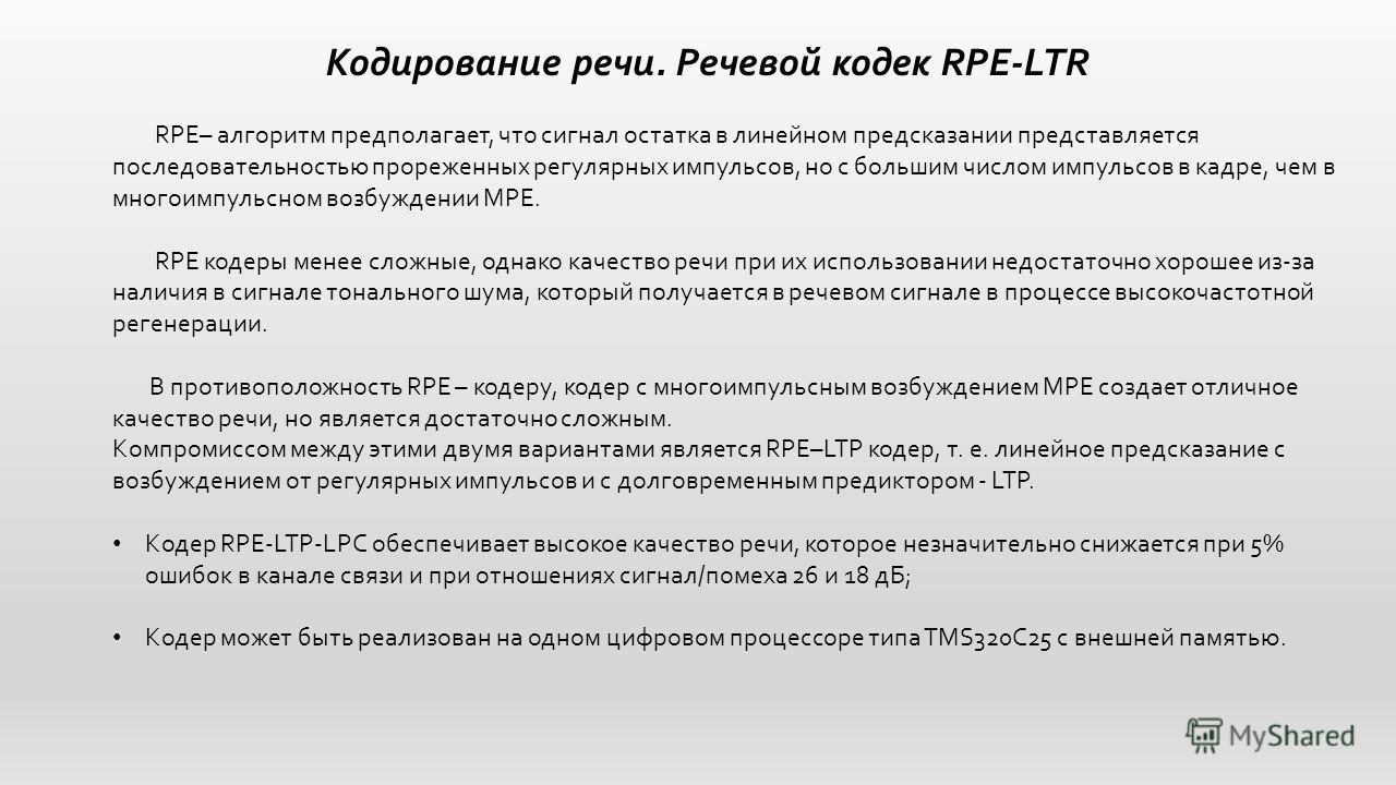 Кодирование речи. Речевой кодек RPE-LTR RPE– алгоритм предполагает, что сигнал остатка в линейном предсказании представляется последовательностью прореженных регулярных импульсов, но с большим числом импульсов в кадре, чем в многоимпульсном возбужден