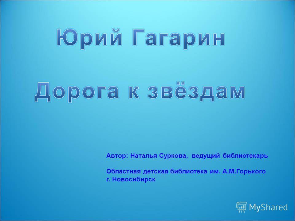 Автор: Наталья Суркова, ведущий библиотекарь Областная детская библиотека им. А.М.Горького г. Новосибирск