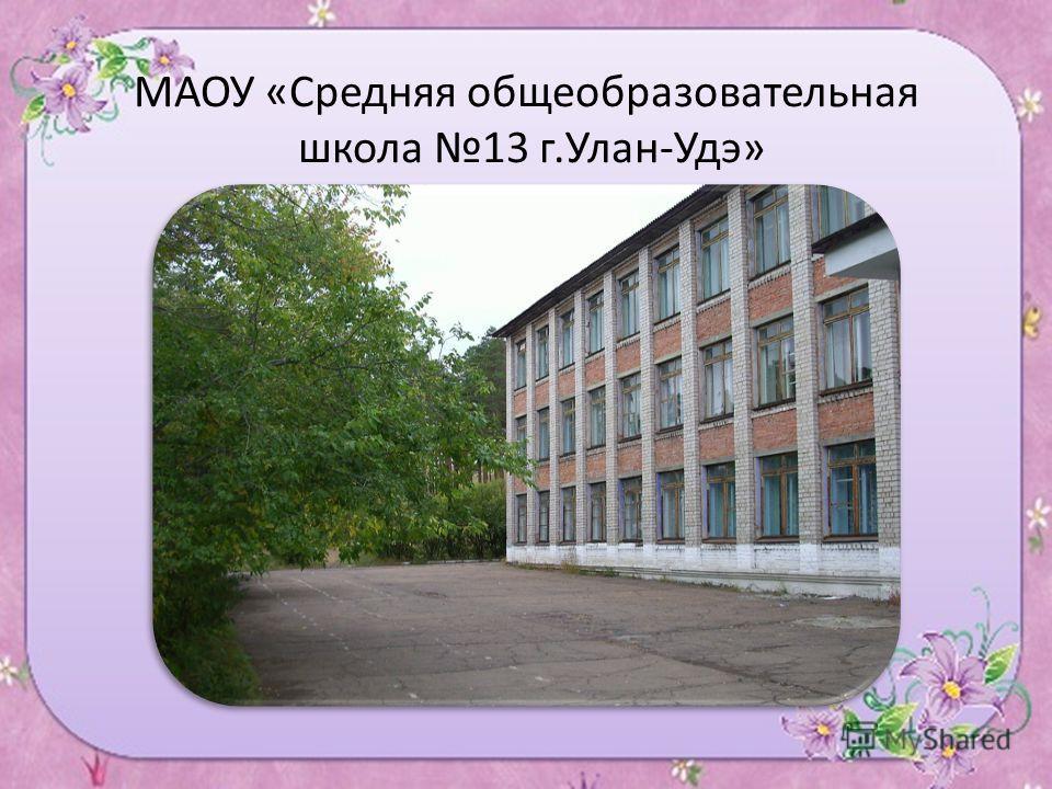 МАОУ «Средняя общеобразовательная школа 13 г.Улан-Удэ»