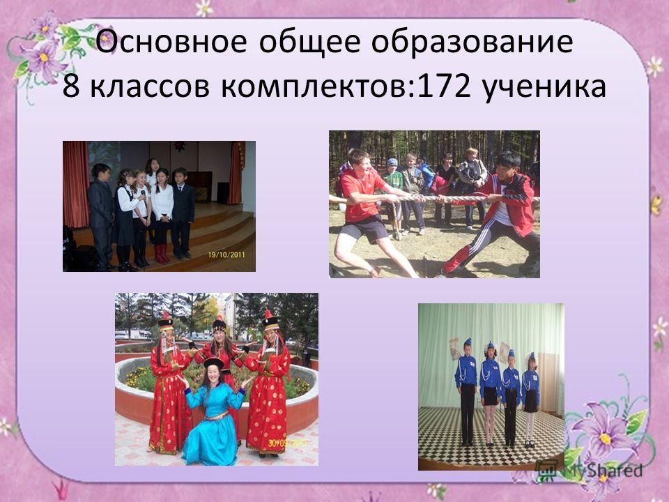 Основное общее образование 8 классов комплектов:172 ученика