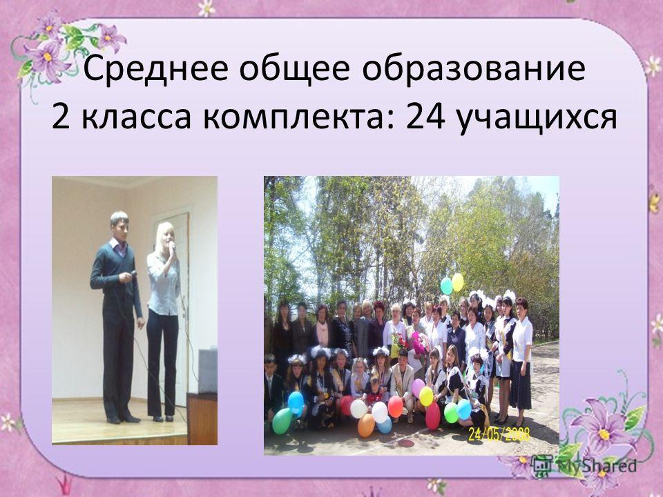 Среднее общее образование 2 класса комплекта: 24 учащихся