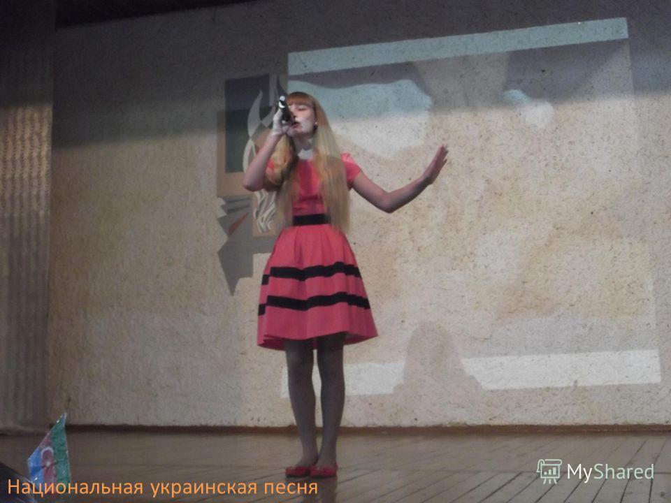 Национальная украинская песня