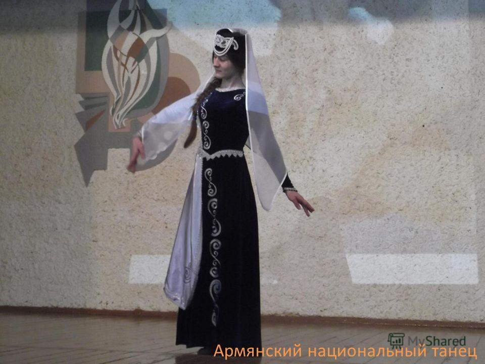 Армянский национальный танец