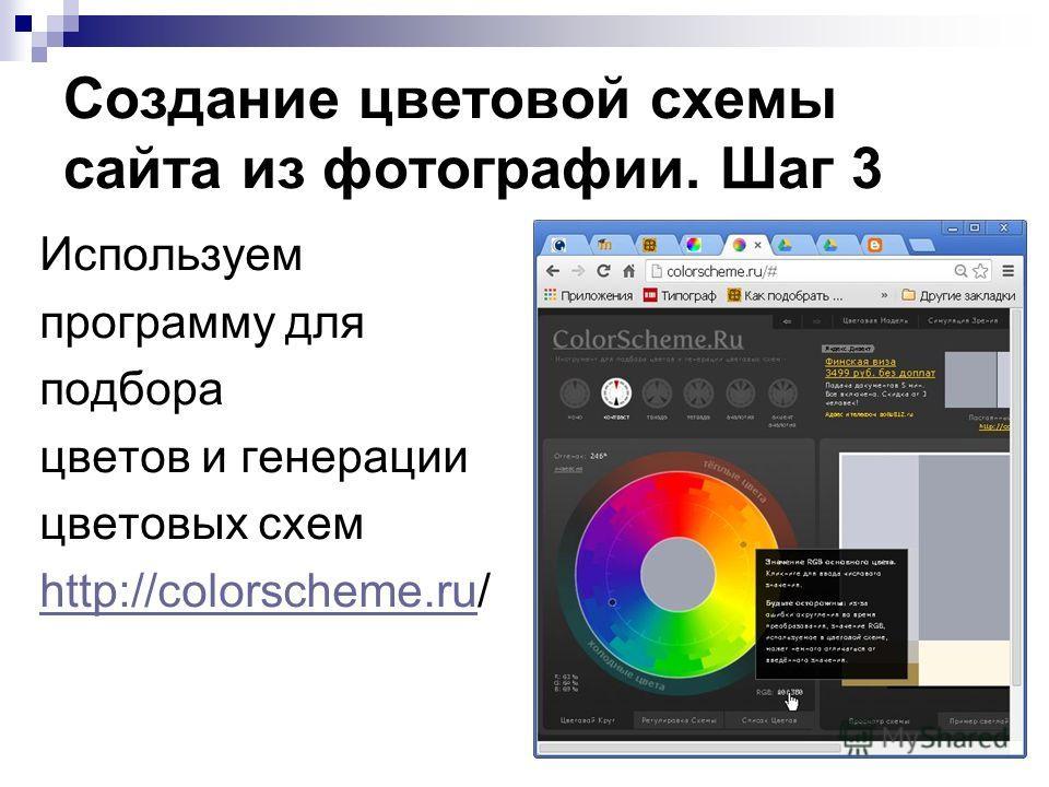 Создание цветовой схемы сайта из фотографии. Шаг 3 Используем программу для подбора цветов и генерации цветовых схем http://colorscheme.ruhttp://colorscheme.ru/