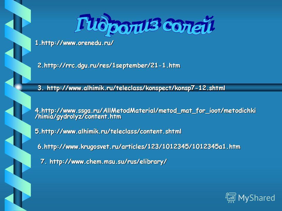 1.http://www.orenedu.ru/ 2.http://rrc.dgu.ru/res/1september/21-1.htm 2.http://rrc.dgu.ru/res/1september/21-1.htm 3. http://www.alhimik.ru/teleclass/konspect/konsp7-12.shtml 3. http://www.alhimik.ru/teleclass/konspect/konsp7-12.shtml 4.http://www.ssga