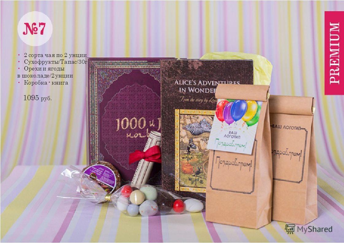 2 сорта чая по 2 унции Сухофрукты/Тапас/30г Орехи и ягоды в шоколаде/2 унции Коробка - книга 1095 руб.