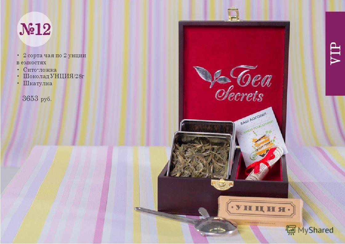 2 сорта чая по 2 унции в емкостях Сито-ложка Шоколад УНЦИЯ/28г Шкатулка 3653 руб.