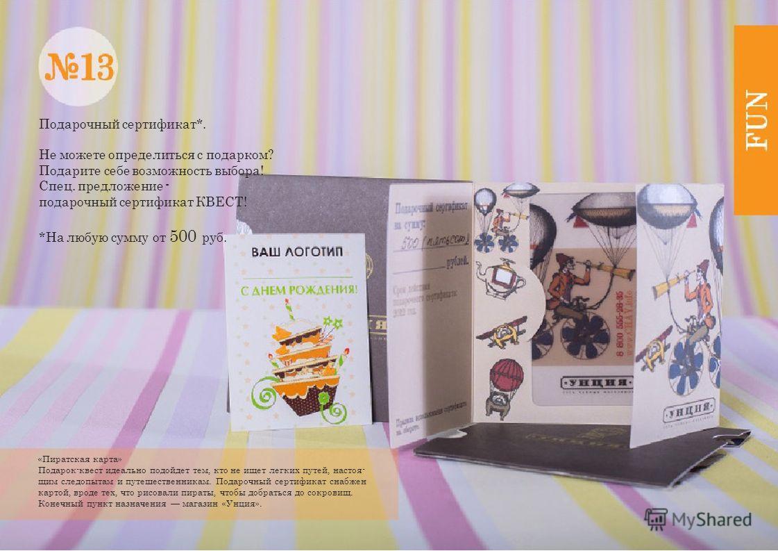 Подарочный сертификат*. Не можете определиться с подарком? Подарите себе возможность выбора! Спец. предложение - подарочный сертификат КВЕСТ! *На любую сумму от 500 руб. «Пиратская карта» Подарок-квест идеально подойдет тем, кто не ищет легких путей,
