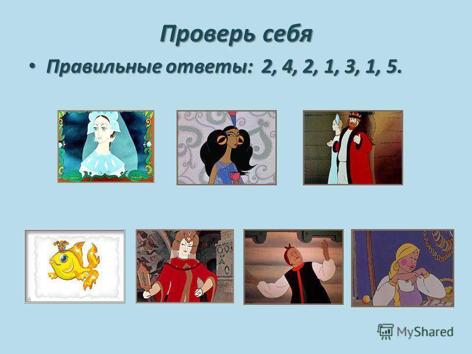 Проверь себя Правильные ответы: 2, 4, 2, 1, 3, 1, 5. Правильные ответы: 2, 4, 2, 1, 3, 1, 5.