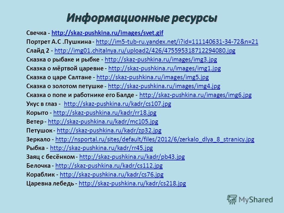 Свечка - http://skaz-pushkina.ru/images/svet.gifhttp://skaz-pushkina.ru/images/svet.gif Портрет А.С.Пушкина - http://im5-tub-ru.yandex.net/i?id=111140631-34-72&n=21http://im5-tub-ru.yandex.net/i?id=111140631-34-72&n=21 Слайд 2 - http://img01.chitalny
