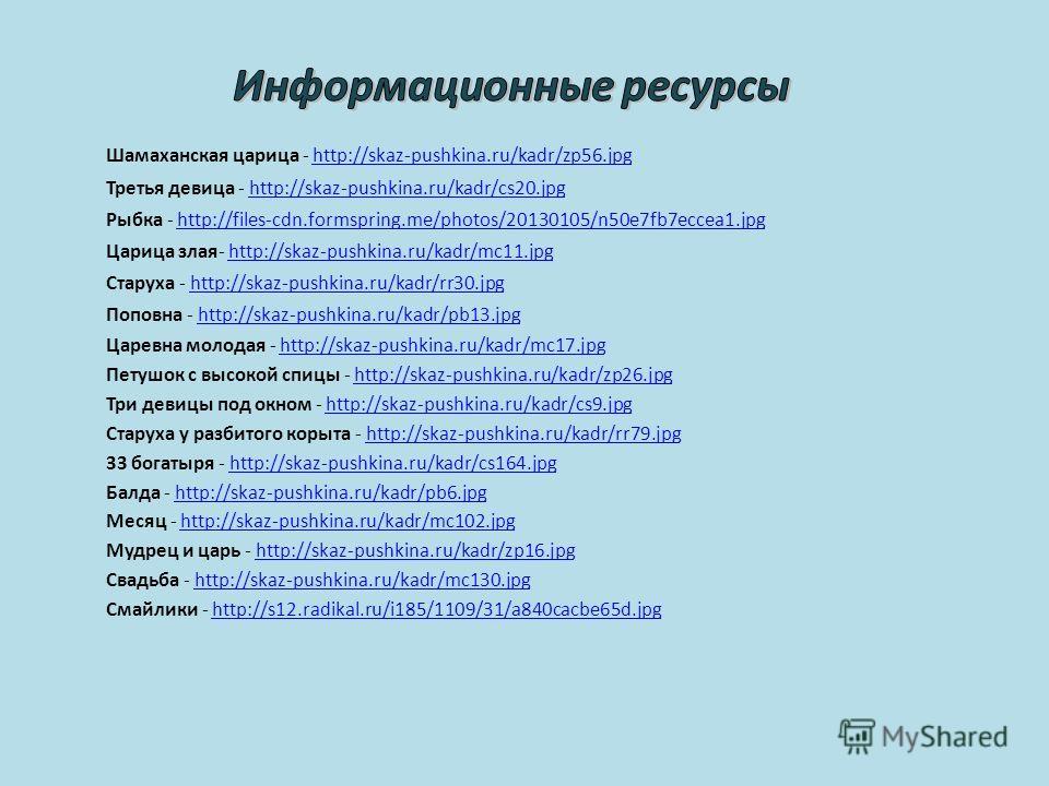 Шамаханская царица - http://skaz-pushkina.ru/kadr/zp56.jpghttp://skaz-pushkina.ru/kadr/zp56.jpg Третья девица - http://skaz-pushkina.ru/kadr/cs20.jpghttp://skaz-pushkina.ru/kadr/cs20.jpg Рыбка - http://files-cdn.formspring.me/photos/20130105/n50e7fb7