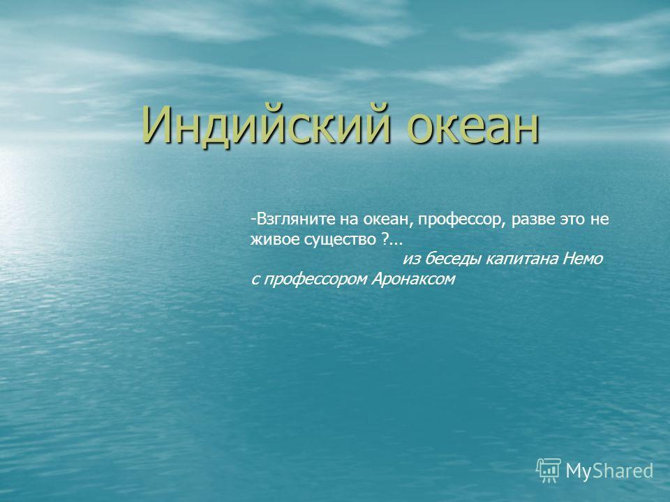 Индийский океан -Взгляните на океан, профессор, разве это не живое существо ?... из беседы капитана Немо с профессором Аронаксом