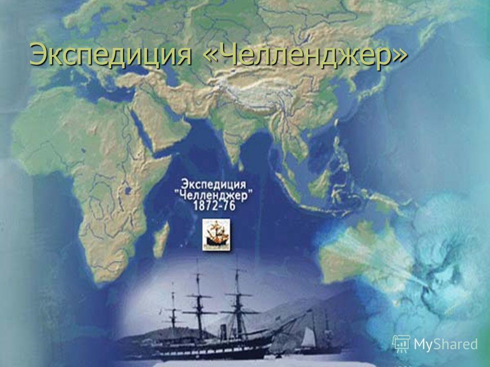 Экспедиция «Челленджер»