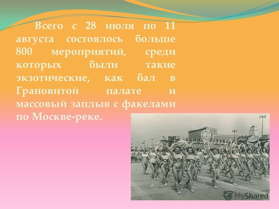 Всего с 28 июля по 11 августа состоялось больше 800 мероприятий, среди которых были такие экзотические, как бал в Грановитой палате и массовый заплыв с факелами по Москве-реке.