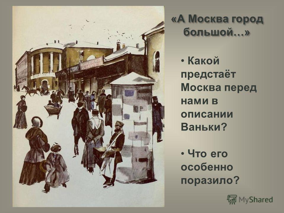 «А Москва город большой…» Какой предстаёт Москва перед нами в описании Ваньки? Что его особенно поразило?