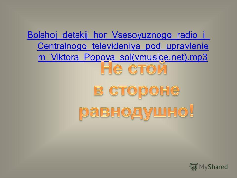 Bolshoj_detskij_hor_Vsesoyuznogo_radio_i_ Centralnogo_televideniya_pod_upravlenie m_Viktora_Popova_sol(vmusice.net).mp3