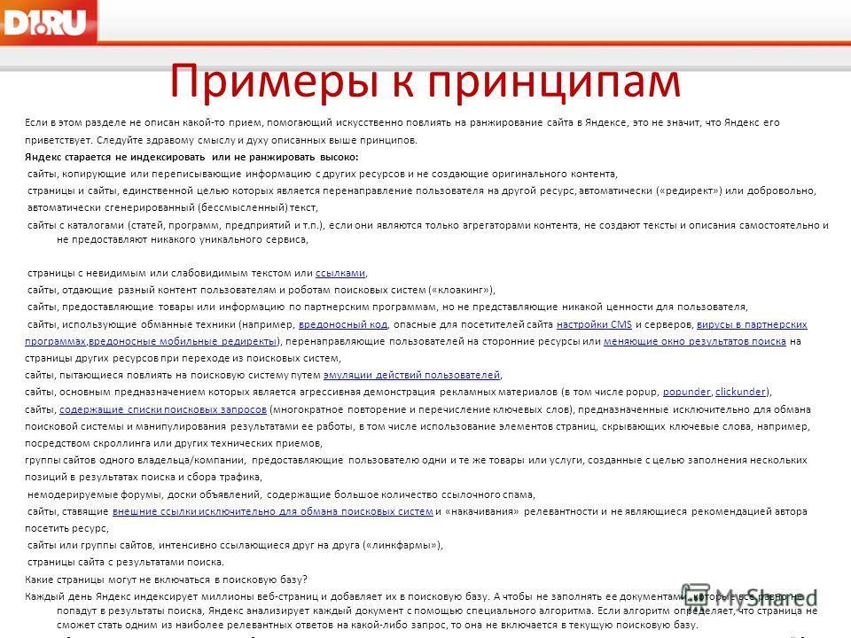 Примеры к принципам Если в этом разделе не описан какой-то прием, помогающий искусственно повлиять на ранжирование сайта в Яндексе, это не значит, что Яндекс его приветствует. Следуйте здравому смыслу и духу описанных выше принципов. Яндекс старается