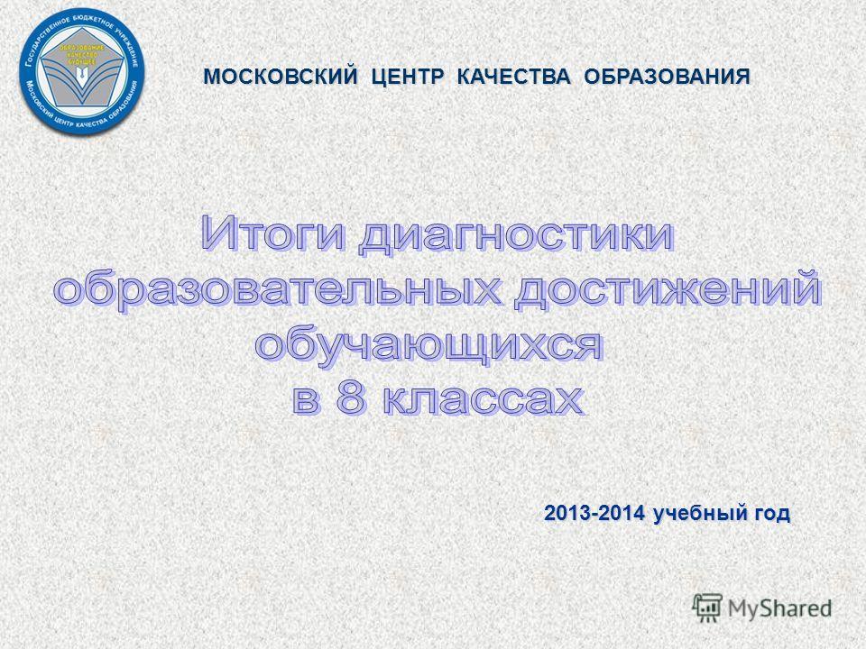 МОСКОВСКИЙ ЦЕНТР КАЧЕСТВА ОБРАЗОВАНИЯ 2013-2014 учебный год