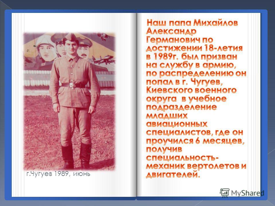 г.Чугуев 1989, июнь