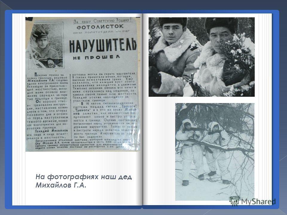 На фотографиях наш дед Михайлов Г.А.